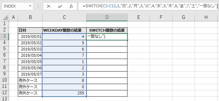 スピルでSWITCH関数を記述する例