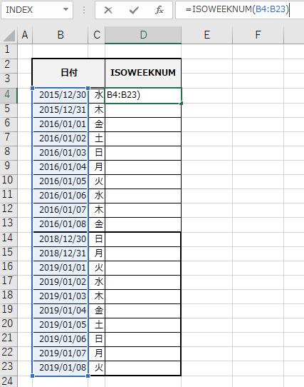 スピルでISOWEEKNUM関数を記述する例