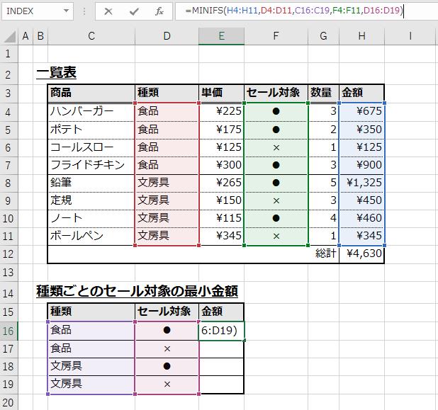 スピルでMINIFS関数を記述する例(E16セル)