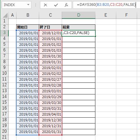 スピルでDAYS360関数を記述する例