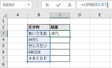スピルでLENB関数を記述する例