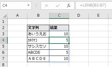 C3に指定したLENB関数がC7まで自動拡大