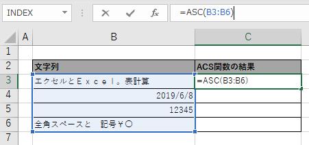 スピルでASC関数を記述する例