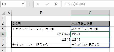 C3に指定したASC関数がC7まで自動拡大