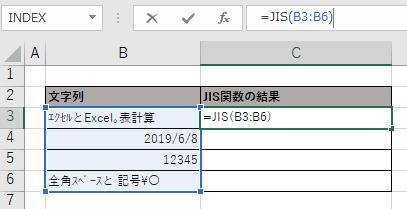 スピルでJIS関数を記述する例