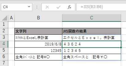 C3に指定したJIS関数がC6まで自動拡大