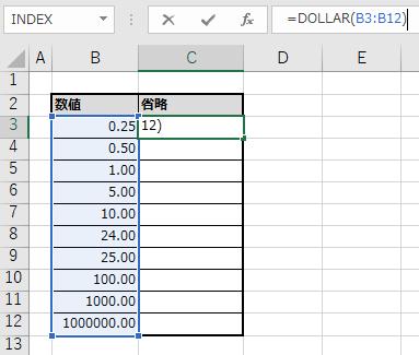 スピルでDOLLAR関数を記述する例