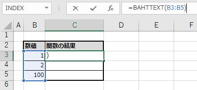 スピルでBAHTTEXT関数を記述する例