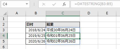 C3に指定したDATESTRING関数がC5まで自動拡大