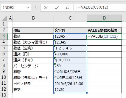 スピルでVALUE関数を記述する例(D3セル)