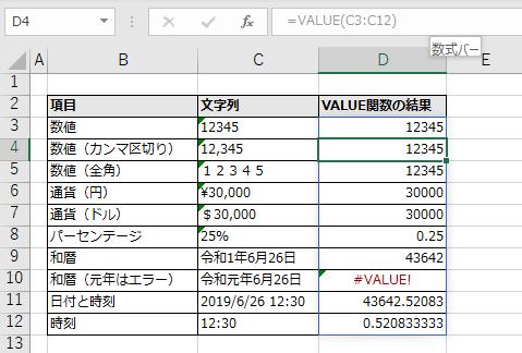 C3に指定したVALUE関数がC12まで自動拡大