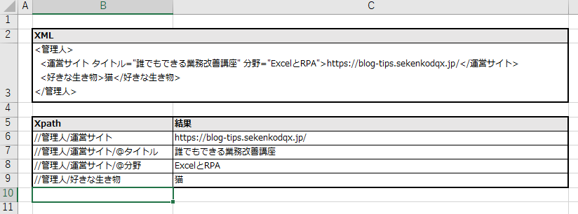 FILTERXML関数の基本的に利用例