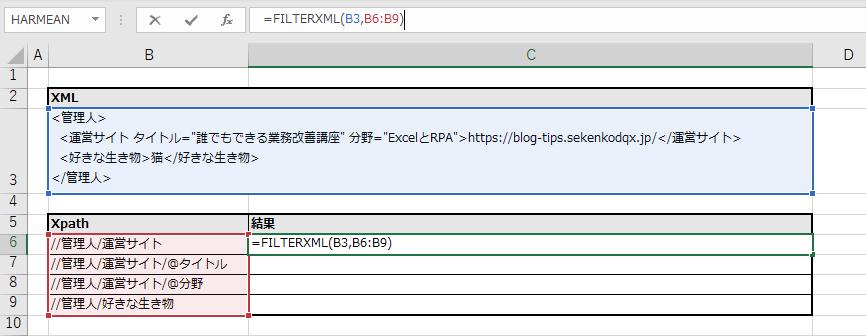 スピルでFILTERXML関数を記述する例(C6セル)