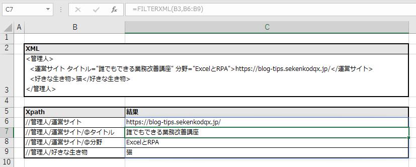 C6に指定したFILTERXML関数がC9まで自動拡大