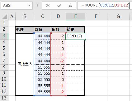 スピルでROUND関数を記述する例(E3セル)