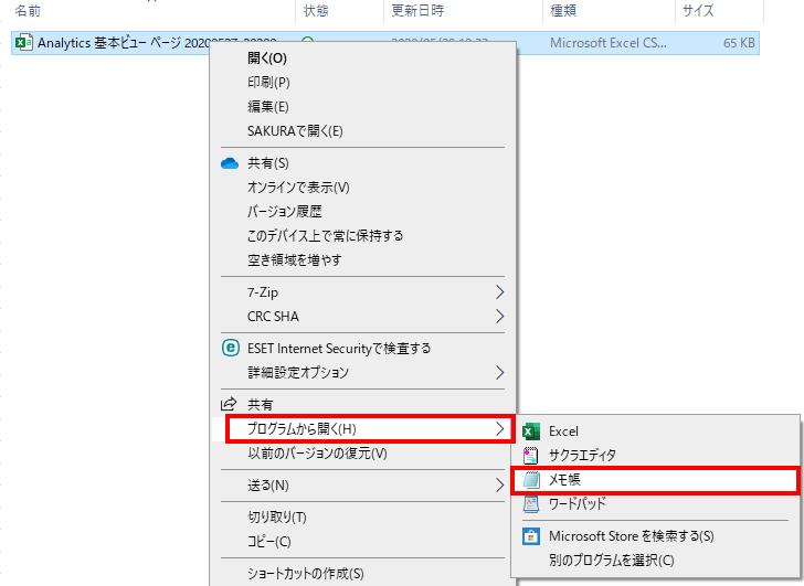CSVやTSVのファイルを右クリックし、「プログラムから開く」より「メモ帳」をクリック