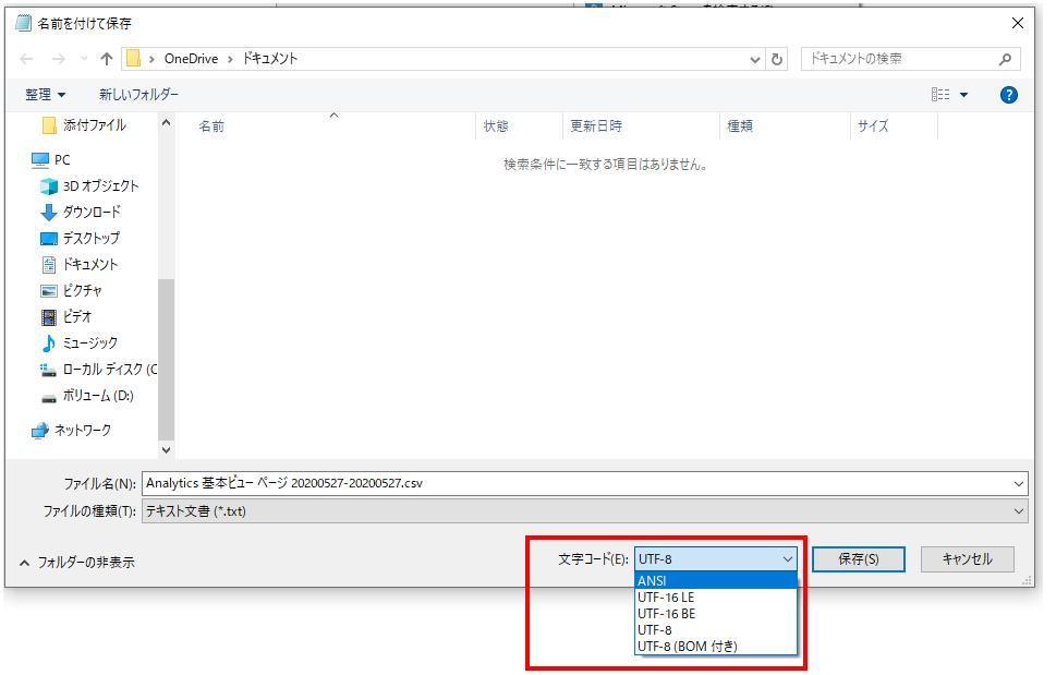 文字コードをANSIに変更して保存
