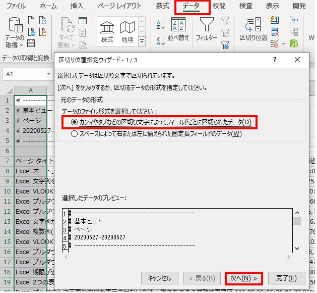 「データ」より「区切り位置」を選択し「区切り位置指定ウィザード」を表示