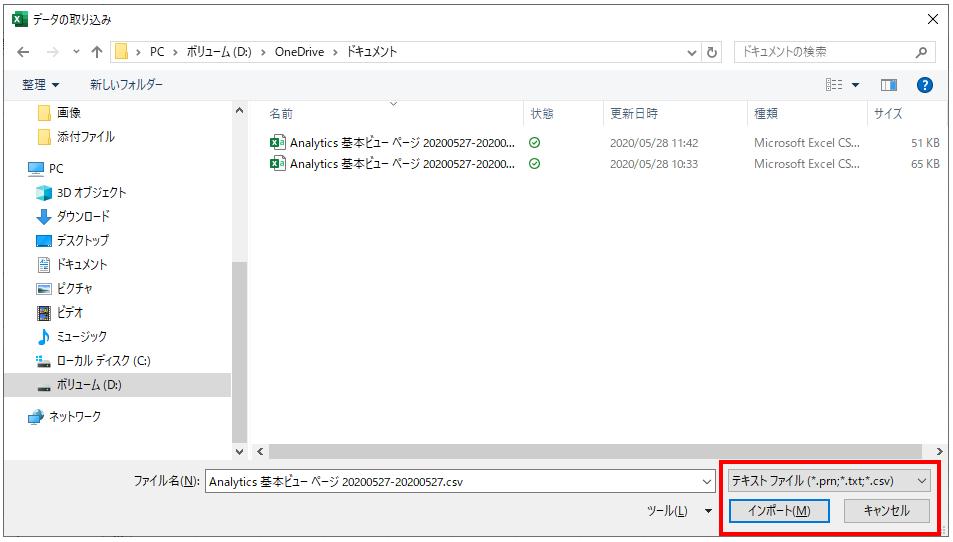 ファイルダイアログで開くファイルを選択