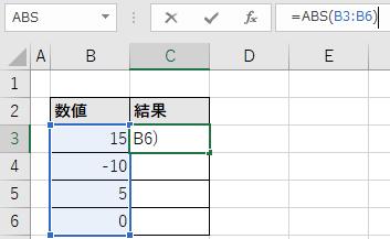 スピルでABS関数を記述する例(C3セル)