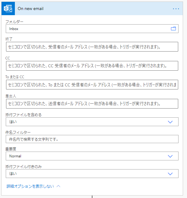 On new emailの詳細オプション