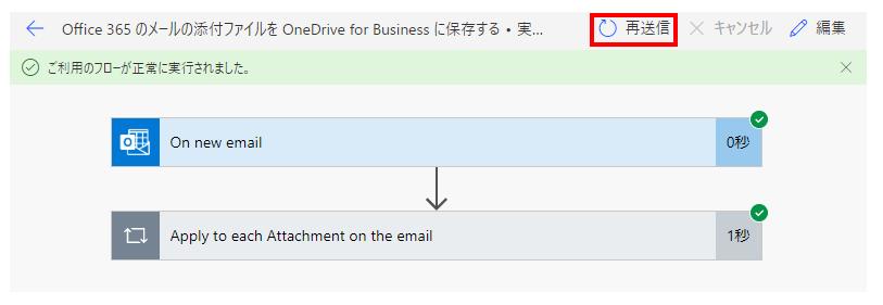 再送信をクリックすると再度、フローを実行