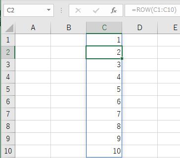 C1に指定したROW関数がC10まで自動拡大