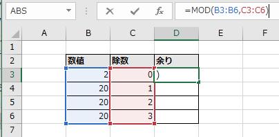 スピルでMOD関数を記述する例(D1セル)