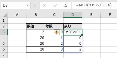 D3に指定したMOD関数がD6まで自動拡大