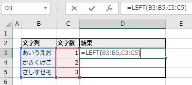 スピルでLEFT関数を記述する例(C3セル)