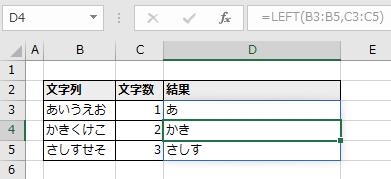 C3に指定したLEFT関数がC5まで自動拡大