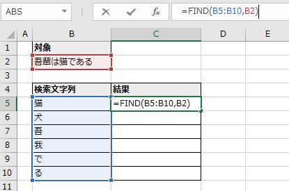 スピルでFIND関数を記述する例(C5セル)