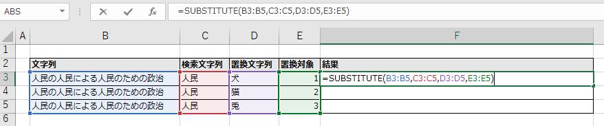 スピルでSUBSTITUTE関数を記述する例(F3セル)