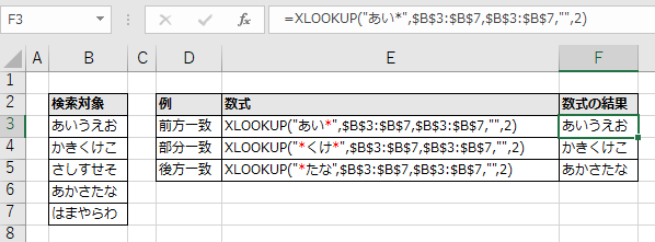 XLOOKUP関数での実現例