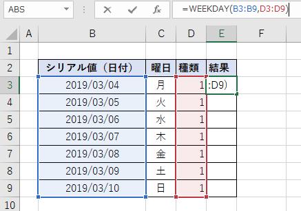 スピルでWEEKDAY関数を記述する例(E3セル)