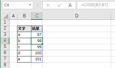 C3に指定したCODE関数がC7まで自動拡大