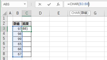 スピルでCHAR関数を記述する例(C3セル)