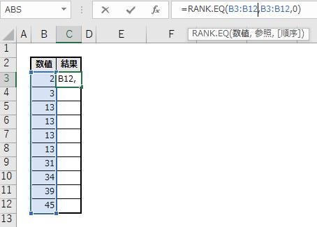 スピルでRANK.EQ関数を記述する例(C3セル)