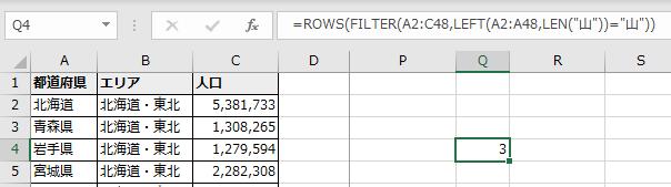ROWS関数でFILTER関数の結果の件数を取得する例