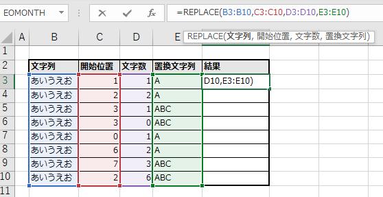 スピルでREPLACE関数を記述する例(F3セル)