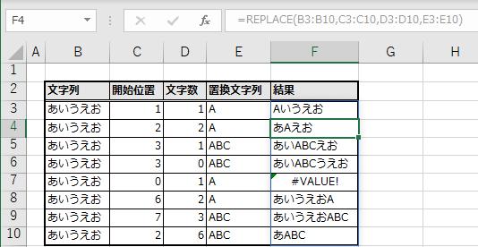 F3に指定したREPLACE関数がF10まで自動拡大