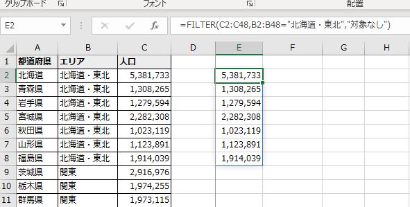 引数1にC列のみを指定し、B列の条件でFILTER関数を利用する例