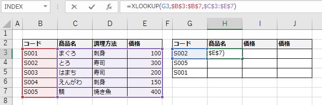 列方向のスピルでXLOOKUP関数を記述する例