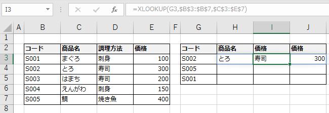 G3に指定したXLOOKUP関数がJ3まで自動拡大