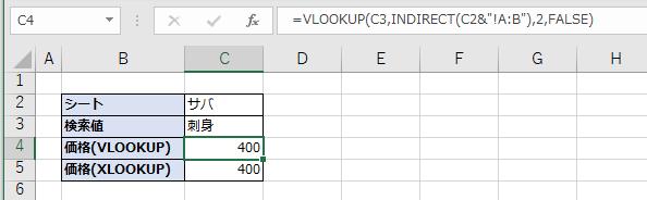 VLOOKUP関数での例