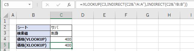 XLOOKUP関数での例