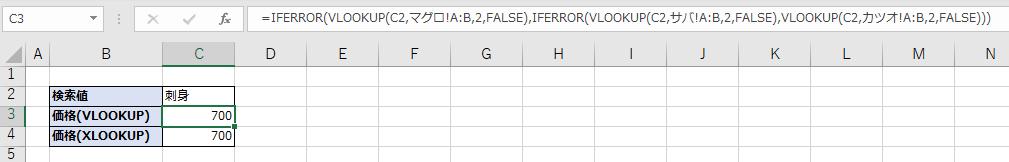 IFERROR関数を使用し、複数のVLOOKUP関数を指定する例