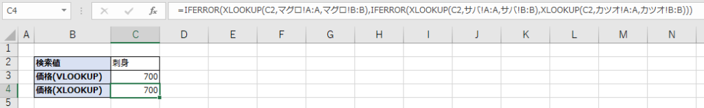 IFERROR関数を使用し、複数のXLOOKUP関数を指定する例