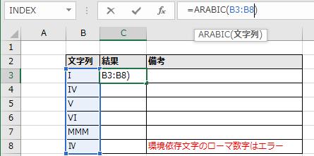 スピルでARABIC関数を記述する例