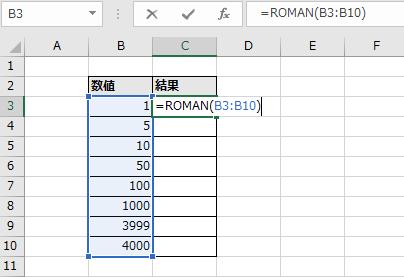 スピルでROMAN関数を記述する例